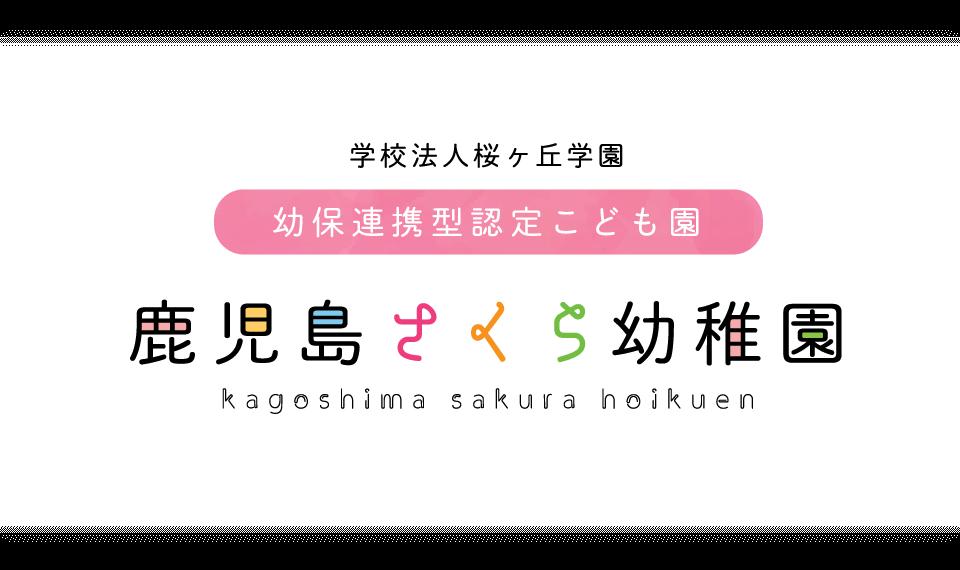 鹿児島さくら幼稚園 【学校法人桜ヶ丘学園】